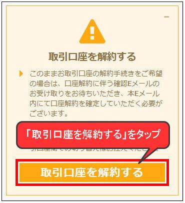 XM_口座解約_mb2