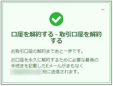 XM_口座解約_mb3