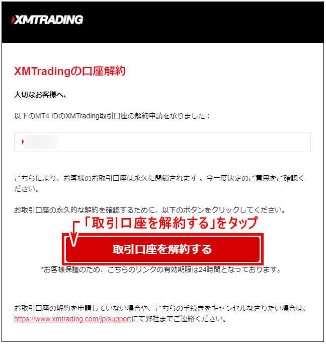 XM_口座解約_mb4.5
