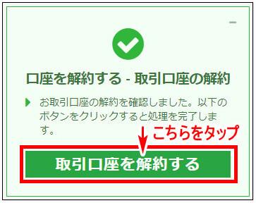XM_口座解約_mb4