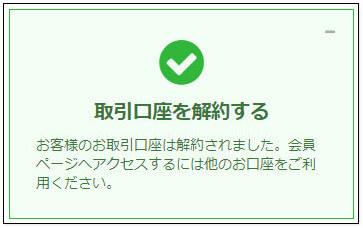 XM_口座解約_mb5