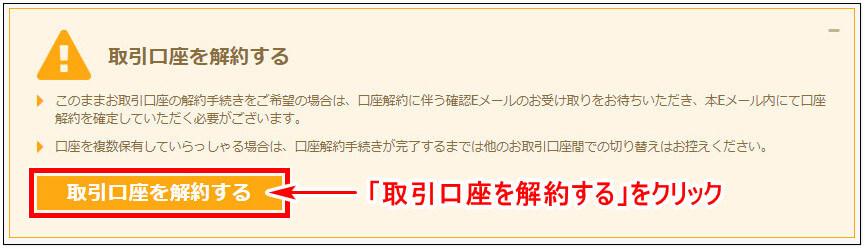 XM_口座解約_pc2