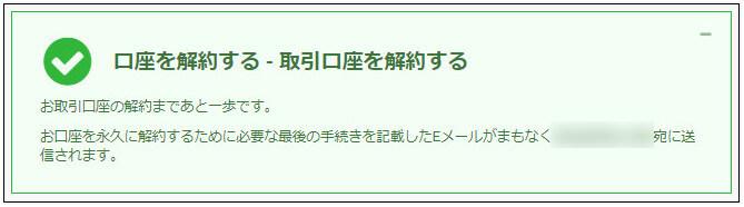 XM_口座解約_pc3