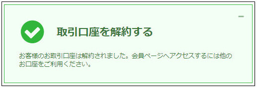 XM_口座解約_pc6