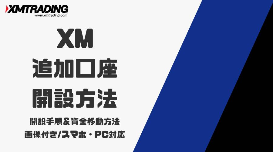 XM_追加口座アイキャッチ