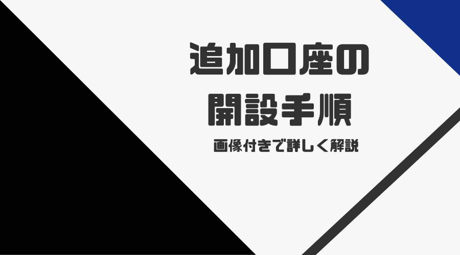 XM_追加口座アイキャッチ3