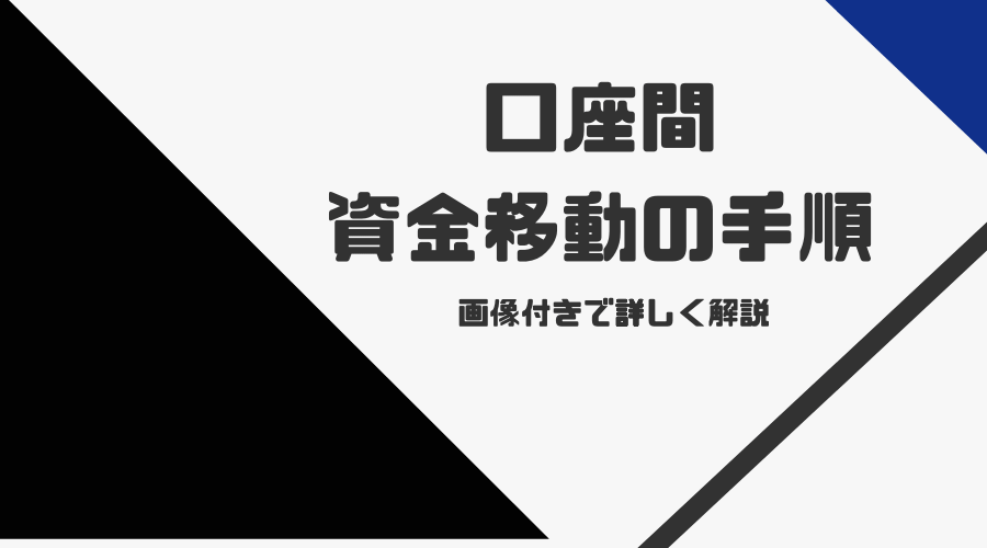 XM_追加口座アイキャッチ4