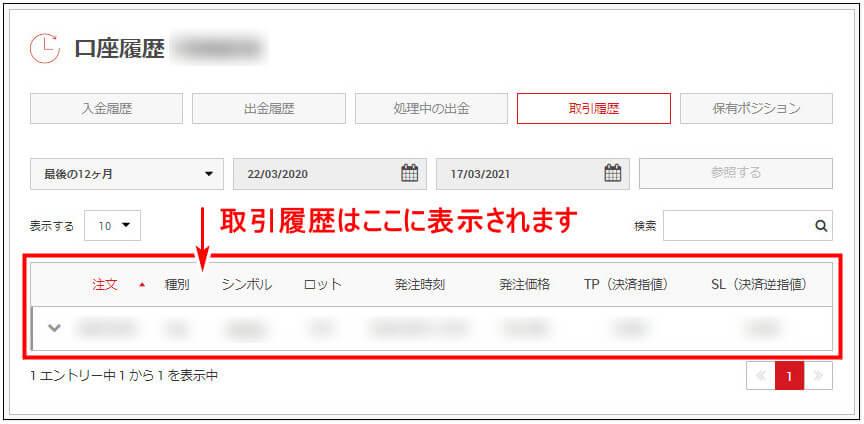 XM_追加口座_削除前の確認事項PC4