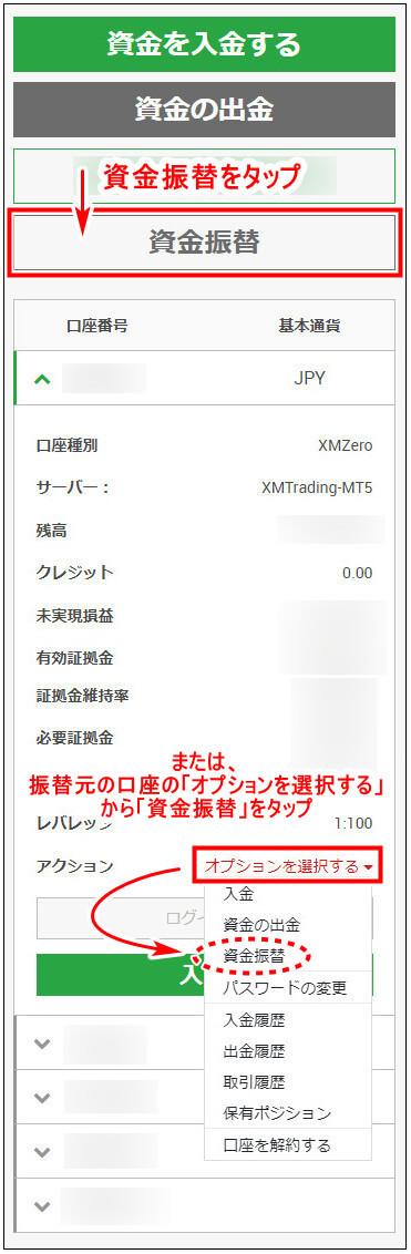 XM_資金移動_mb1