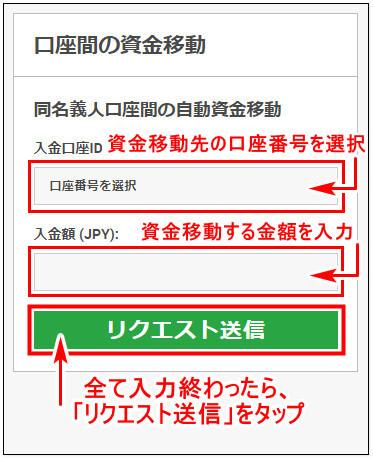XM_資金移動_mb2