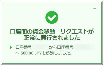 XM_資金移動_mb3