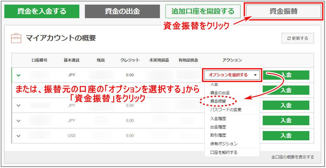 XM_資金移動_pc1