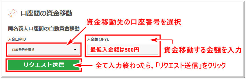 XM_資金移動_pc2