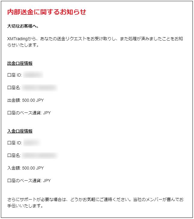 XM_資金移動_pc4
