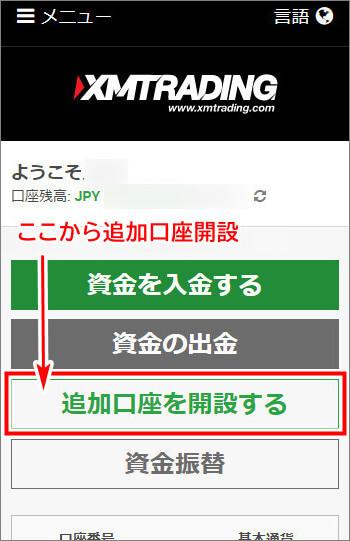 スマホ版XMTrading会員ページの追加口座開設ボタン