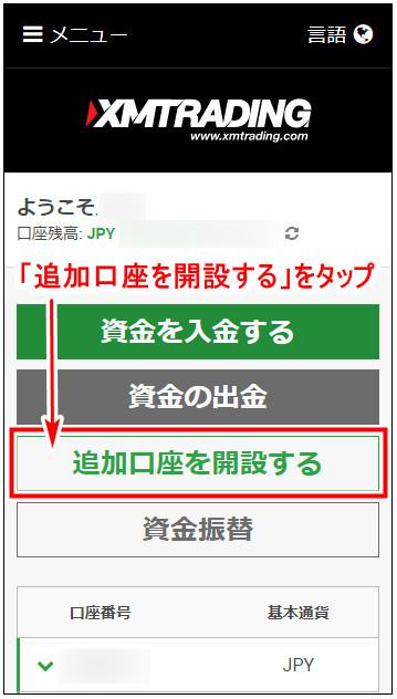 XM_追加口座開設_mb1.2