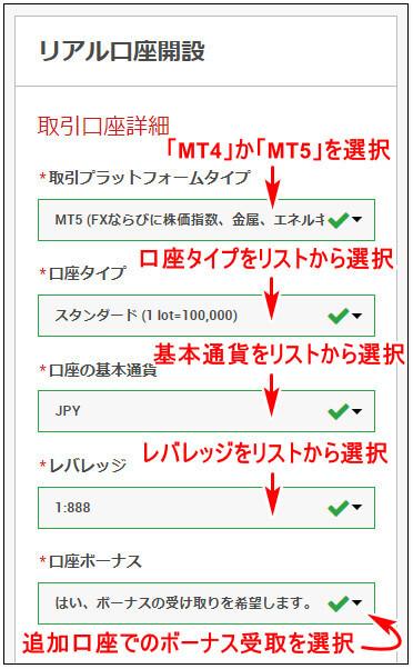 XM_追加口座開設_mb2