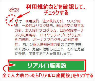 XM_追加口座開設_mb4