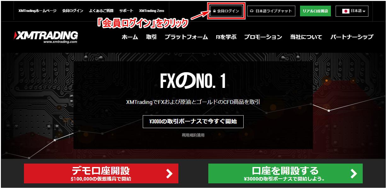 XM_追加口座開設_pc1