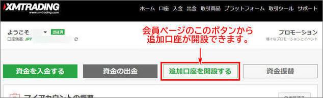 PC版XMTrading会員ページの追加口座開設ボタン