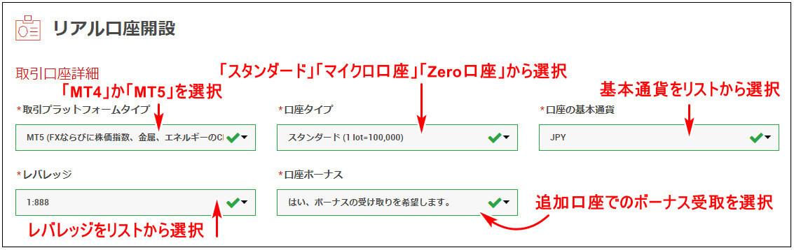 XM_追加口座開設_pc3