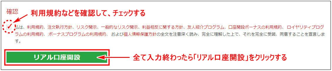 XM_追加口座開設_pc5