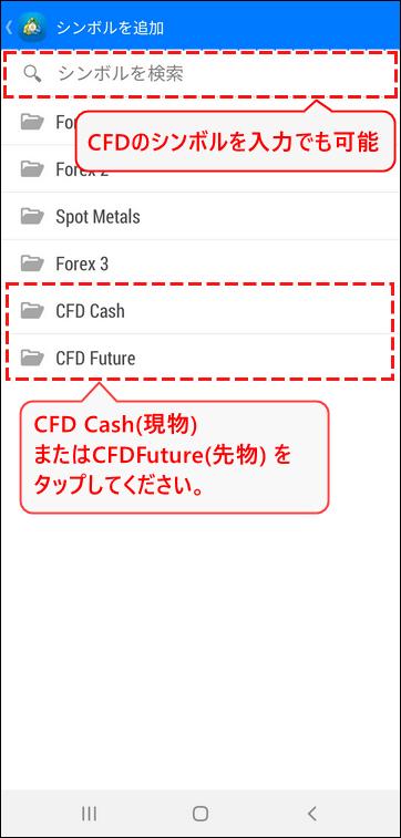 CFDの現物または先物を選択