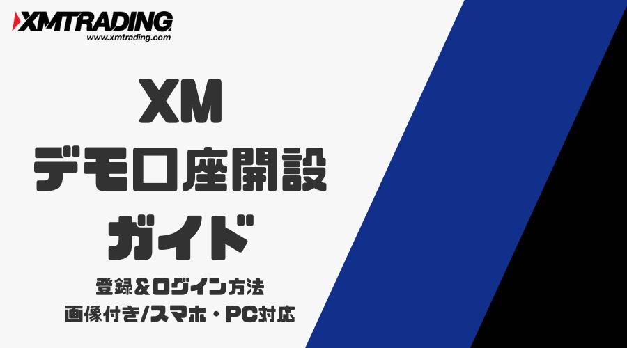 XMTrading_デモ口座