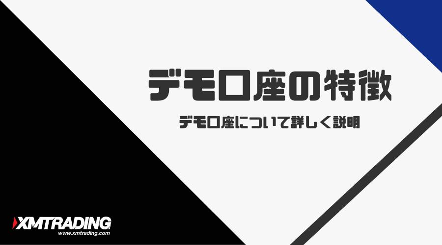 XMTrading_デモ口座_特徴