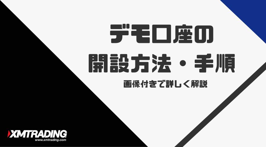 XMTrading_デモ口座_開設手順