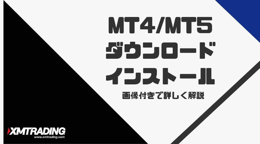 XMTrading_MT4・5_インストール