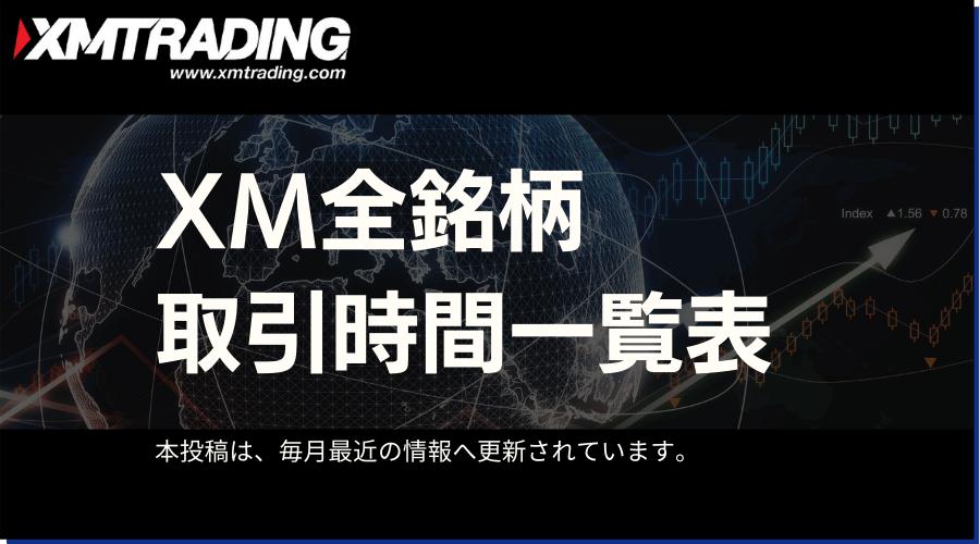 XMTrading_取引時間