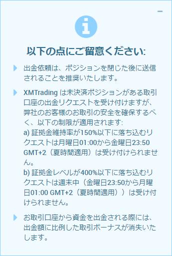 XMTrading_出金_注意点_mb