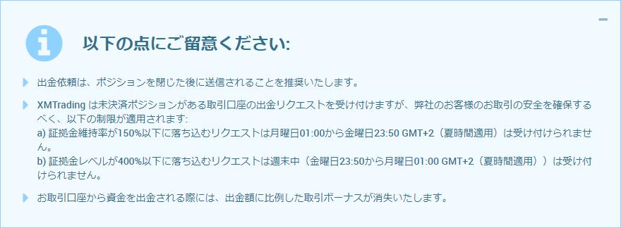 XMTrading_出金_注意点_pc