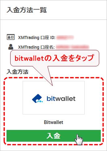 XMTrading_入金_bitwallet_入金選択_mb