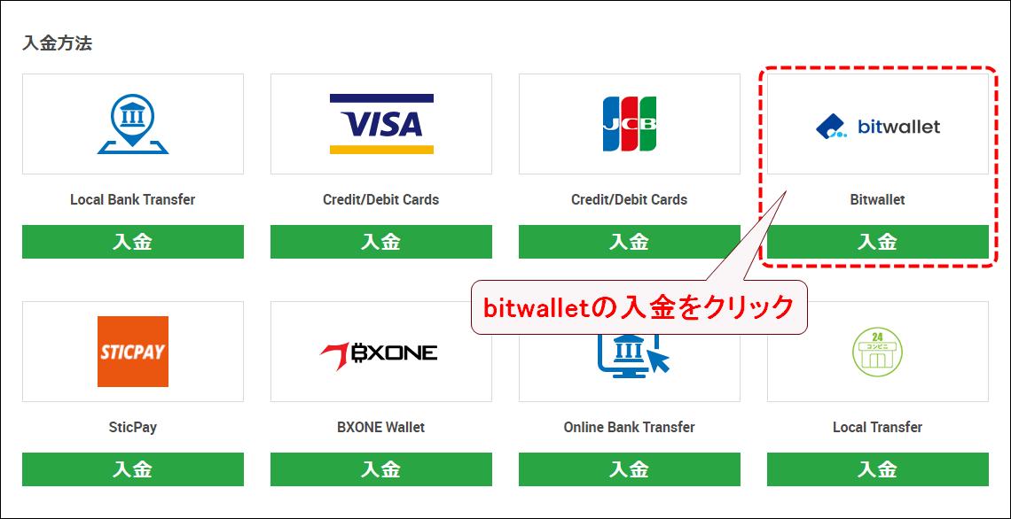 XMTrading_入金_bitwallet_入金選択_pc