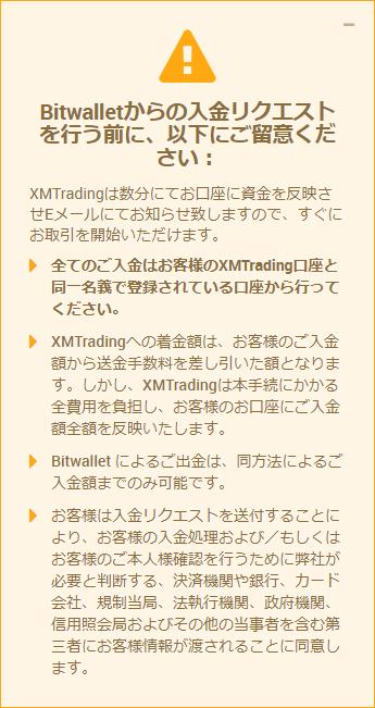 XMTrading_入金_bitwall_入金注意事項_mb