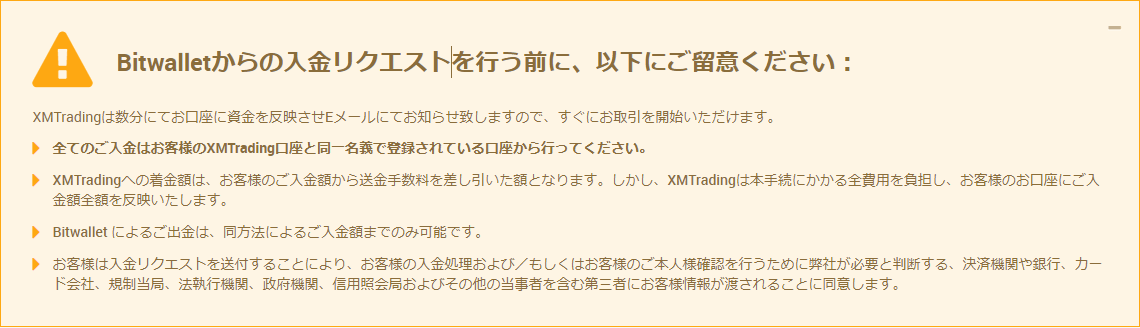 XMTrading_入金_bitwall_入金注意事項_pc