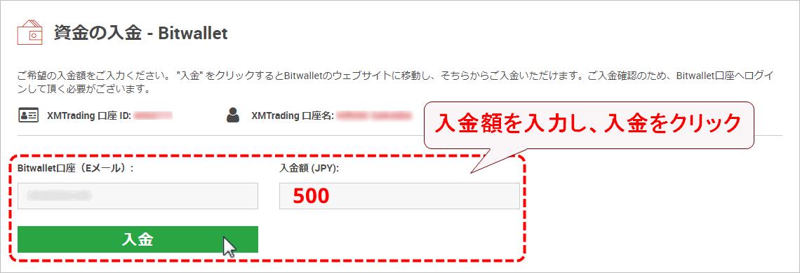 XMTrading_入金_bitwallet_入金額入力_pc