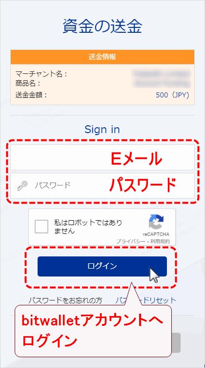 XMTrading_入金_bitwalletログイン