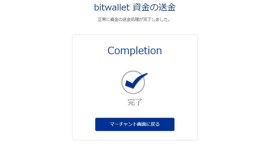 XMTrading_入金_bitwallet決済完了