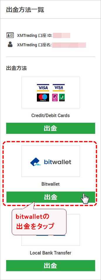 XMTrading_出金_bitwallet_方法選択_mb