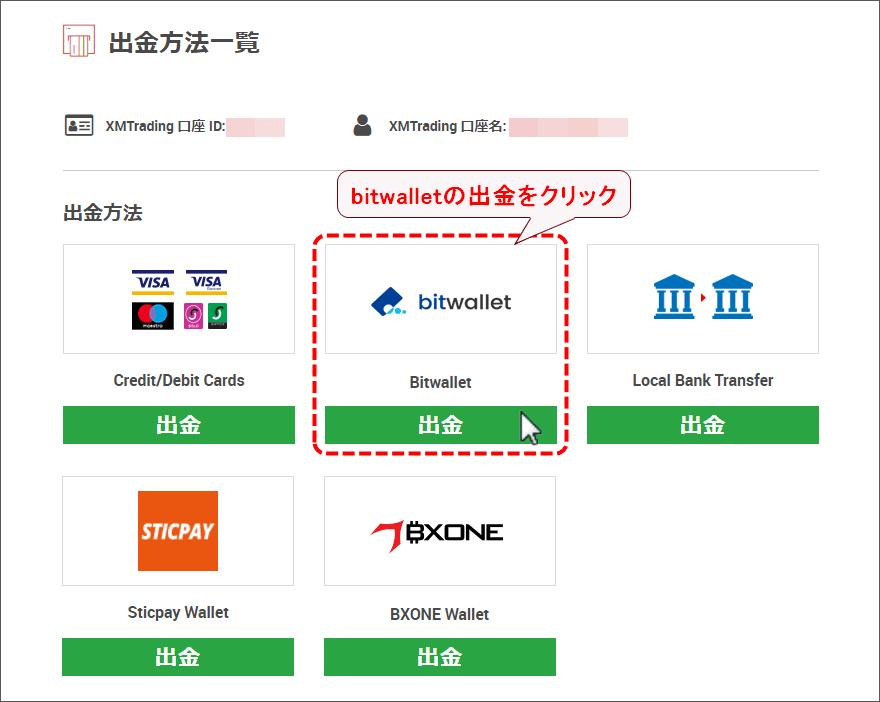 XMTrading_出金_bitwallet_方法選択_pc