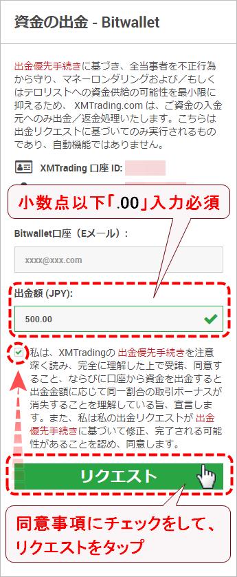 XMTrading_出金_bitwallet_出金額_mb