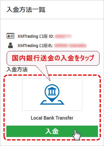 XMTrading_入金_mb入金選択