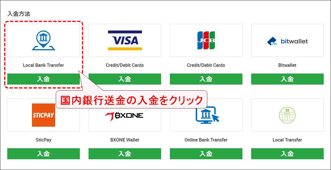 XMTrading_入金_pc入金選択