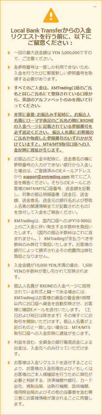 XMTrading_入金_mb入金注意事項