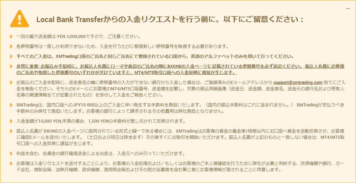 XMTrading_入金_pc入金注意事項