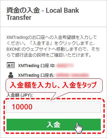 XMTrading_入金_mb入金額入力