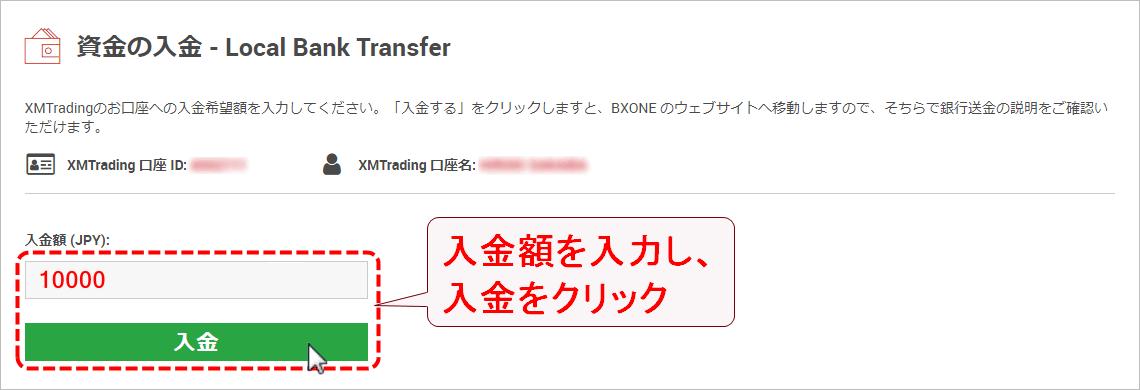 XMTrading_入金_pc入金額入力